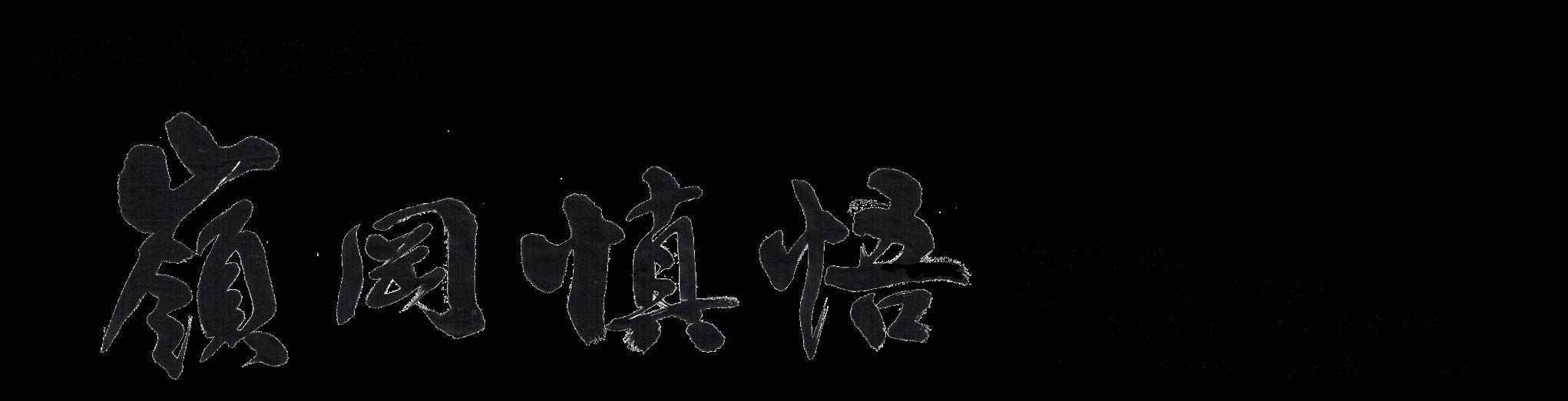 掛川市議会議員 嶺岡慎悟